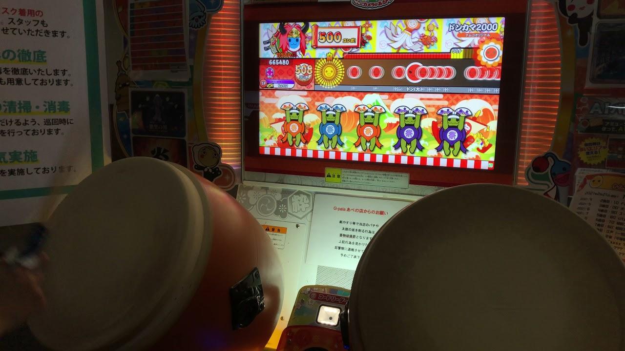 りょう!? vs ドンカマ2000