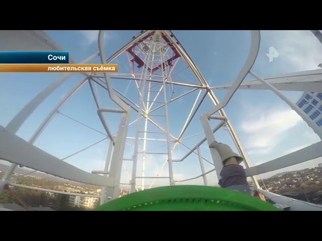 В Сочи подростки ради селфи залезли на 180-метровую вышку