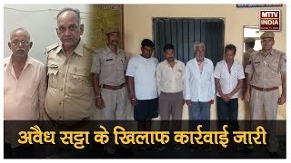 AJMER NEWS   अजमेर पुलिस की अवैध सट्टा के खिलाफ कार्रवाई जारी   MTTV INDIA