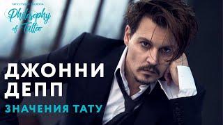 """ДЖОННИ ДЕПП (Johnny Depp) И ЕГО """"ТАТУ ДНЕВНИК"""""""