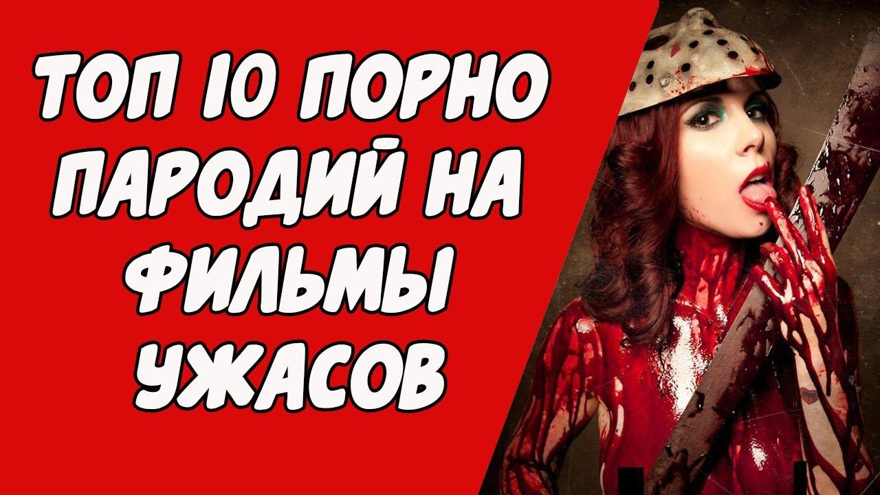 топ 10 порно пародий фото