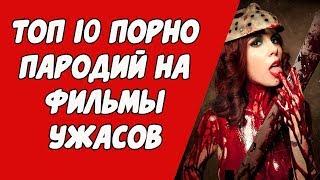 топ 10 порно пародий на фильмы ужасов. часть 2