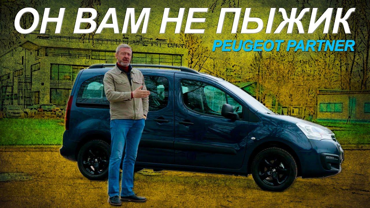 НЕОЖИДАНО КРУТОЙ  !!! PEUGEOT PARTNER CROSSWAY / Иван Зенкевич