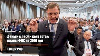 Смотреть видео Владимир Туров: Легализация: как снизить налоги законно и безопасно онлайн