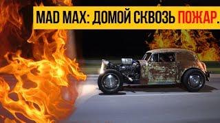 Мэд Макс: домой сквозь пожар; конотопский беспредел.