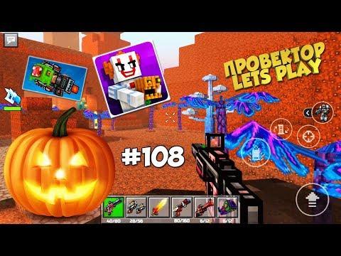 Pixel Gun 3D - Хеллоуинское Обновление (108 серия)
