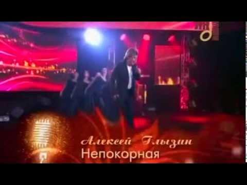 Клип Алексей Глызин - Непокорная