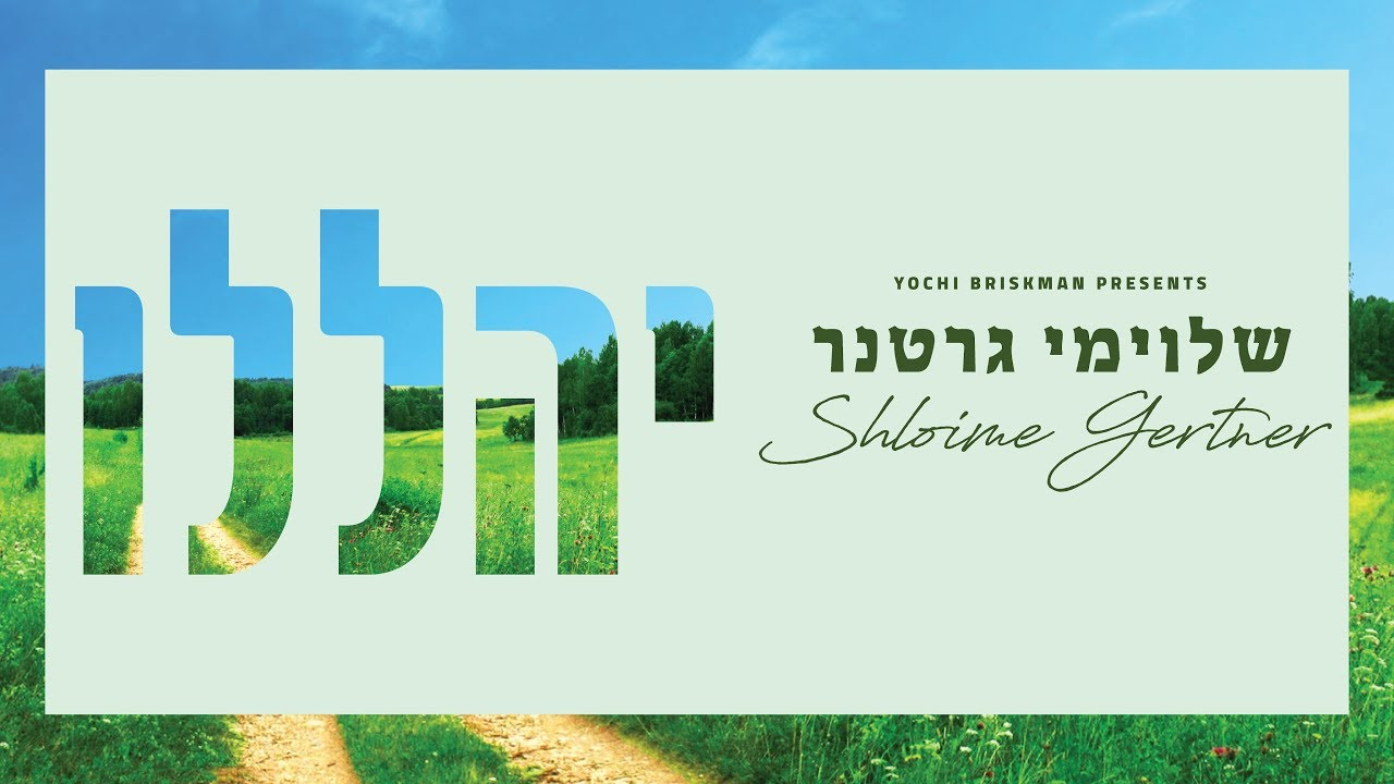 שלוימי גרטנר | יהללו | Shloime Gertner | Album Sampler