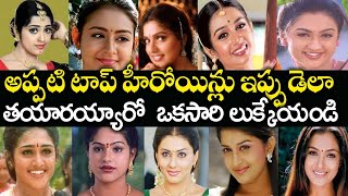 South Indian Top Heroines Then & Now..! | Tollywood Star Actre…