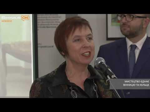 Вінниця Ок: У Вінницькому краєзнавчому музеї відкрилась виставка «Міст культури»