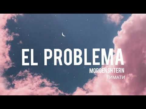 MORGENSHTERN & Тимати - El Problema (Prod. SLAVA MARLOW) (Lyrics) текст