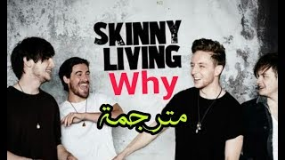 Gambar cover Skinny Living - Why (Lyrics) مترجمة عربي