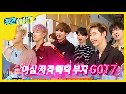 Weekly Idol Next Week with 'GOT7'