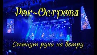 Рок-Острова - Стынут Руки