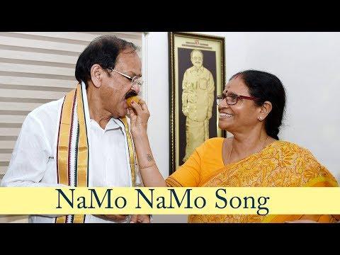 NaMo NaMo Song - Venkaiah Naidu - Former Minister of Urban Development of India