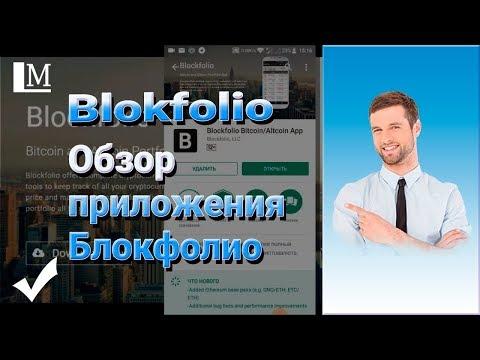 Blockfolio (Блокфолио) - обзор приложения для учета Криптовалют.