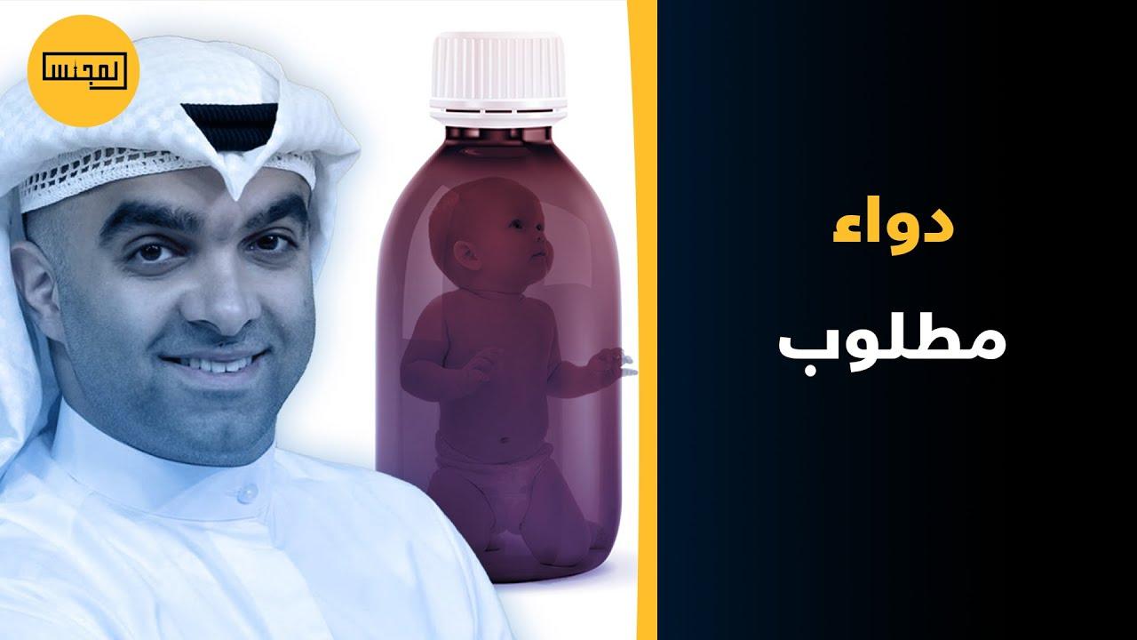 د.يوسف شمس الدين: اتمنى توفير دواء تم إعتماده مؤخرا.. لعلاج مرض وراثي نادر تسبب بوفاة عدد من اطفال
