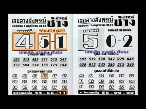 เลขเด็ด 16/11/58 เลขลางสังหรณ์ อาจารย์ช้าง หวย งวดวันที่ 16 พฤศจิกายน 2558