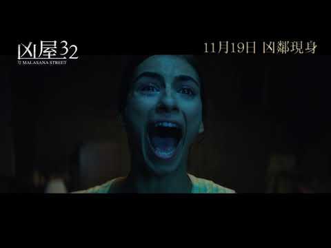 凶屋32 (32 Malasana Street)電影預告