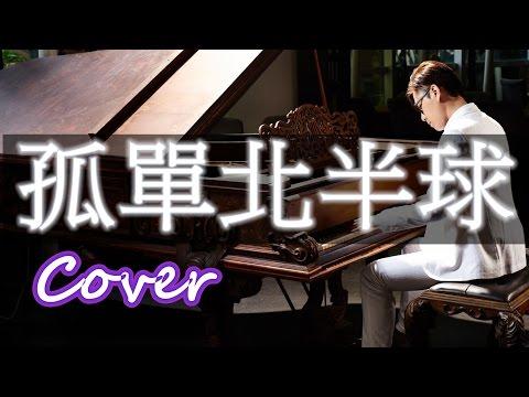 孤單北半球 Lonely Northern Hemisphere(歐得洋 Ocean)鋼琴 Jason Piano