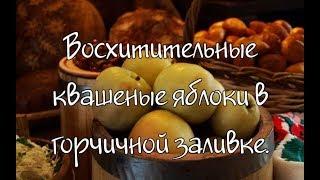Восхитительные квашеные яблоки в горчичной заливке.