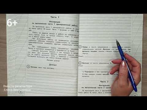 ВПР 2020. Русский язык в 4 классе. Диктант.