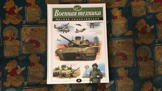 Обзор книги «Военная техника»