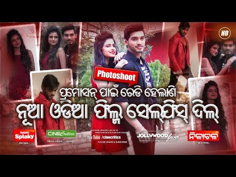 Selfish Dil Odia Movie - Suryamayi, Shreyan - New Odia Film Photoshoot - CineCritics