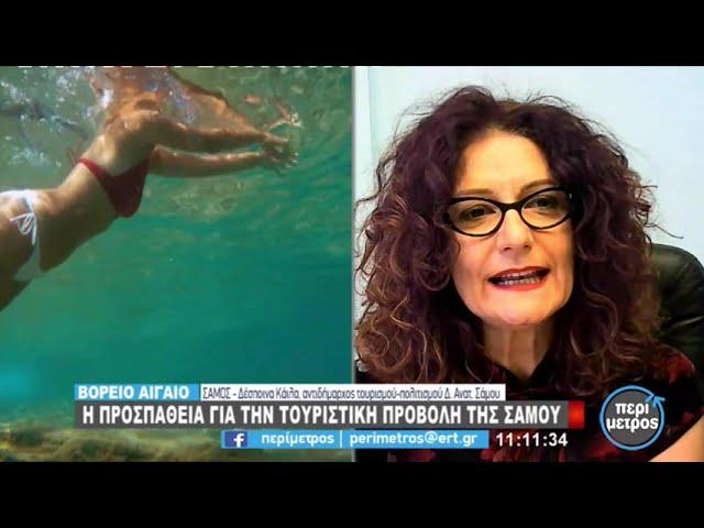 <span class='as_h2'><a href='https://webtv.eklogika.gr/i-prospatheia-gia-tin-toyristiki-provoli-tis-samoy-03-03-2021-ert' target='_blank' title='Η Προσπάθεια για την τουριστική προβολή της Σάμου | 03/03/2021 | ΕΡΤ'>Η Προσπάθεια για την τουριστική προβολή της Σάμου | 03/03/2021 | ΕΡΤ</a></span>