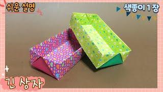 (종이접기) 상자 만들기, 색종이로 상자 접기, 종이 …