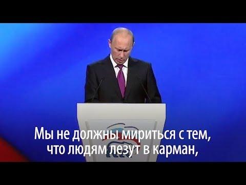 Обещания Путина перед