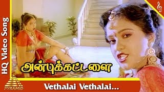 Vethalai Vethalai Video Song |Anbu Kattalai Tamil Movie Songs |Ramarajan|Pallavi|Pyramid Music
