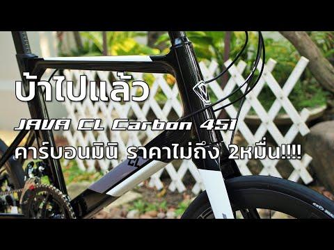 "Mini Velo Full Carbon โคตรถูก ""Java Mini CL Carbon 451"""