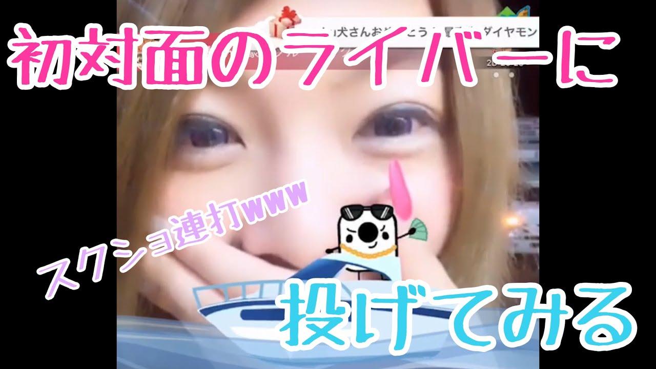 ナナ 投げ銭 イチ ライブ
