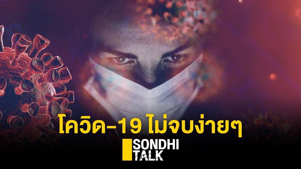 โควิด 19 ไม่จบง่ายๆ : Sondhitalk (ผู้เฒ่าเล่าเรื่อง)