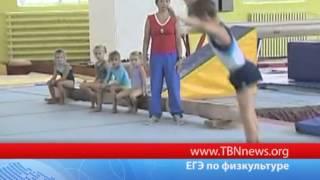 видео Экзамен по физкультуре