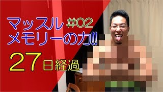 #02 マッスルメモリーの力を実験!~乳ピク何回?~ thumbnail