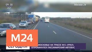 Смотреть видео Уточнилось число пострадавших в ДТП на подмосковной трассе - Москва 24 онлайн