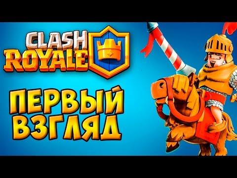 Clash Royale | Прохождение #1 | Первый взгляд | (SUPERCELL) Геймплей (Обзор)