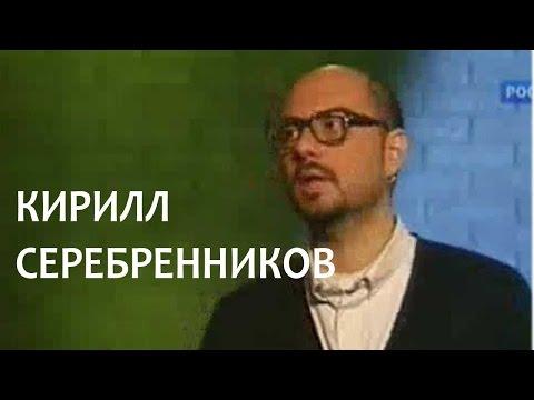 Линия жизни. Кирилл Серебренников. Канал Культура