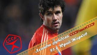 Легенды Футбола: Юрий Жирков