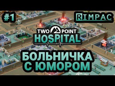 Two Point Hospital _ #1 _ Прохождение!