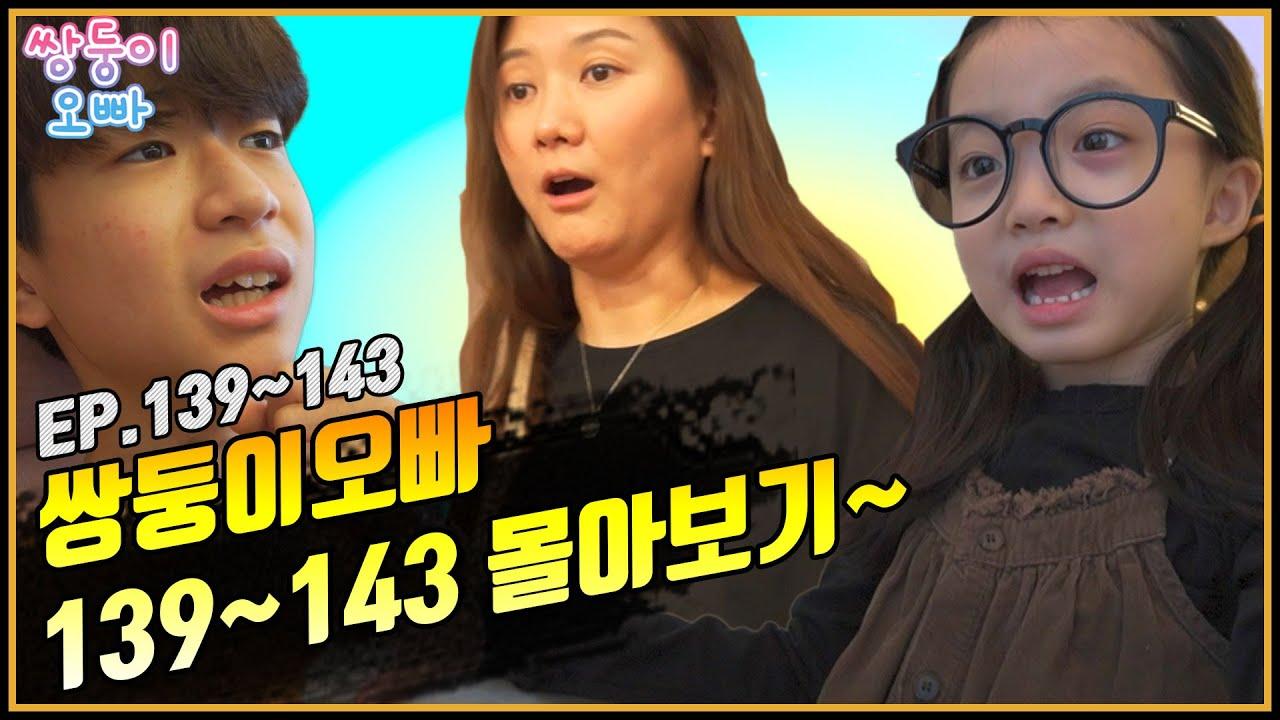 [쌍둥이오빠   패밀리 시트콤] 139화 ~ 143화 몰아보기 (시즌 1 마지막 영상)