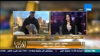 """مساء القاهرة- والد الممثل احمد مالك يتبرأ من فعله ابنه على الهواء بــ """"إهانة الشرطة"""" : ابني غلطان !"""