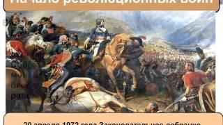 """Презентация к уроку истории: """"Великая французская революция. От монархии к республике"""""""
