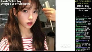 워크3 PandaTV S2 Lyn vs Yumiko