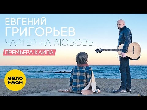 Евгений Григорьев  - Чартер на любовь (Official Video 2019)