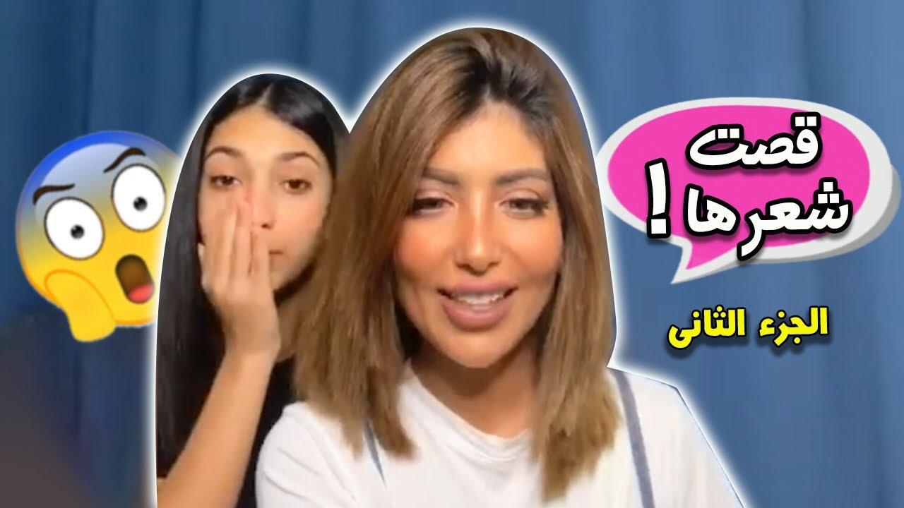 ميمي تقص شعر شهد عشان الفانز💇♀️