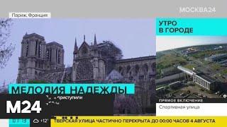 Актуальные новости в мире от 3 августа: протесты в Болгарии и ограничения в Абхазии - Москва 24