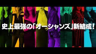 映画『オーシャンズ8』キャラクターPV【HD】8月10日(金)公開